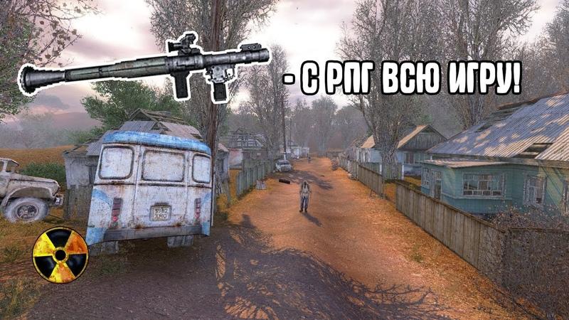 STALKER Тень Чернобыля. ПРОЙТИ ВСЮ ИГРУ С РПГ. Dead Space 2.
