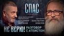 НЕ ВЕРЮ ПРОТОИЕРЕЙ КОНСТАНТИН КОБЕЛЕВ И ДЕКАН ФИЛОСОФСКОГО ФАКУЛЬТЕТА МГУ ВЛАДИМИР МИРОНОВ
