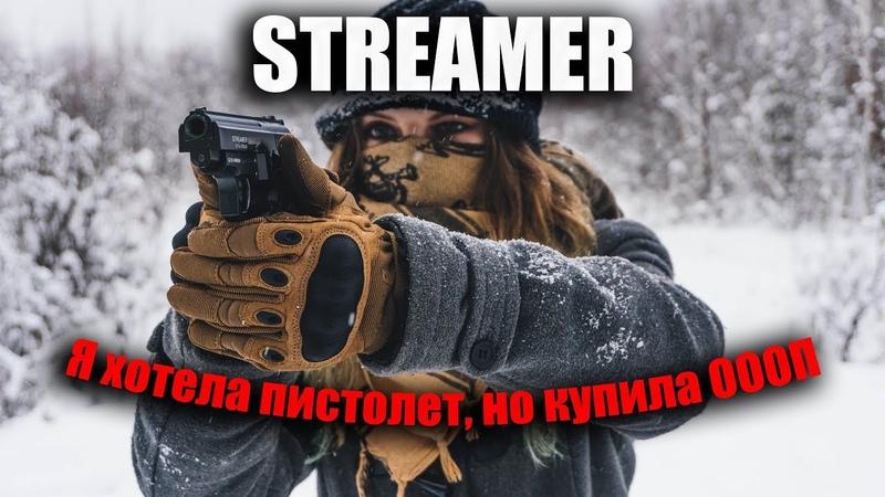 Травматический пистолет Streamer. (ОООП Стример 2014)
