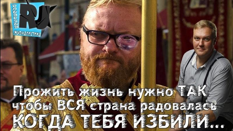 Религия абсолютное зло? Журналисты против зомбоящика. СТОП ПРОПАГАНДА!