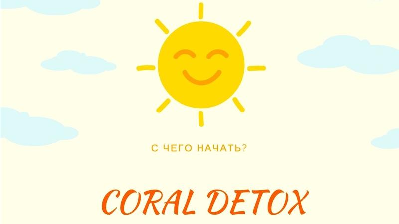С чего начать? Coral Detox Coral Club