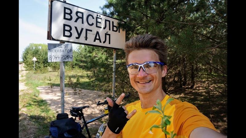 Покатушки Минск-Асино-Минск