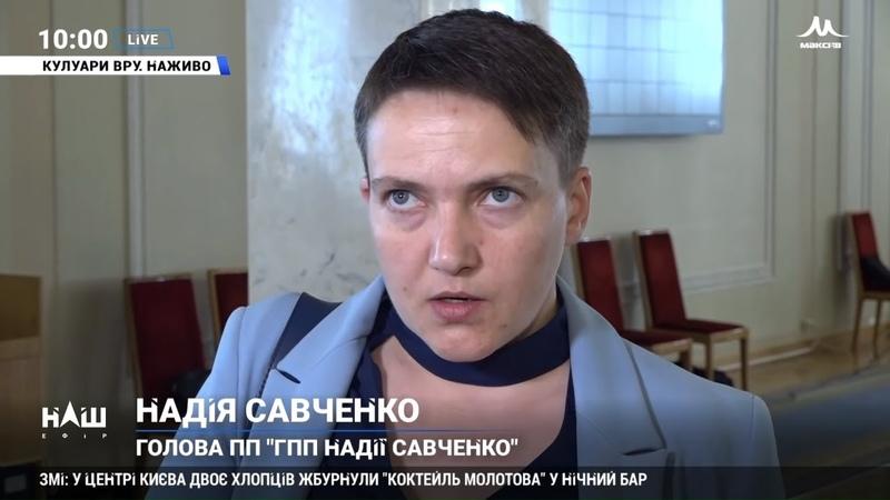 Савченко: Порошенко своїми нагородженнями далі тягне в Україні совок. НАШ 15.05.19