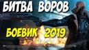 Боевик 2019 лучший из лучших!! БИТВА ВОРОВ Русские боевики 2019 новинки HD