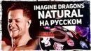 Imagine Dragons Natural Перевод на русском Acoustic Cover от Музыкант вещает