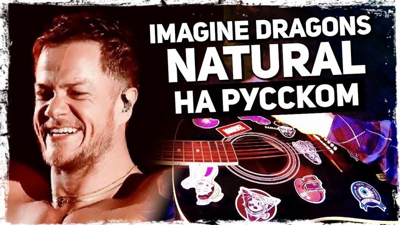 Imagine Dragons - Natural - Перевод на русском (Acoustic Cover) от Музыкант вещает