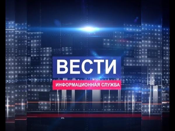 ГТРК ЛНР. Вести-экспресс. 5.30. 20 апреля 2019