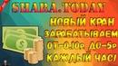 SharaToday - НОВЫЙ КРАН ЗАРАБАтЫВАЕМ ОТ-0.10р. ДО-5р. КАЖДЫЙ ЧАС!