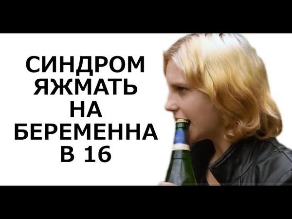 Яжмать на беременна в 16 россия
