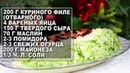 Шикарный Салат АРБУЗНАЯ ДОЛЬКА - Простой рецепт вкусного Праздничного салата ☆ КАК ПРИГОТОВИТЬ