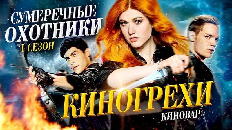 Сумеречные охотники Киногрехи и киноляпы. 1 сезон. Shadowhunters