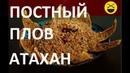 ПОСТНЫЙ ПЛОВ Атахан , но вкуснее, чем с мясом!