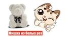 Где купить Плюшевого Мишку из белых Роз с Белым сердцем 40 см белый Подарок девушке / SoKids