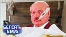 Лукашэнка захварэў NEXTA на Белсаце Лукашенко заболел NEXTA на Белсате