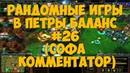 Игра против пра петра ilyamgn ǀ 1080p ǀ Софа комментатор ǀ Инфа о новой версии ǀ Петры баланс 7.02e