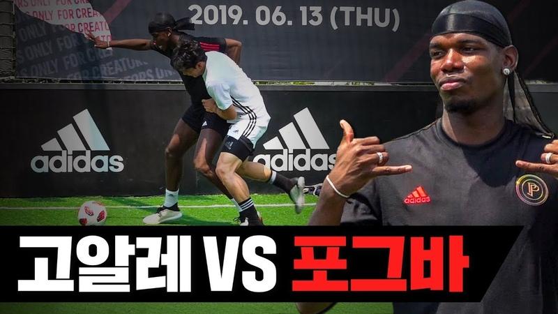 폴 포그바(Paul Pogba)와 고알레의 풋살 대결 월클 맞네요ㄷㄷㅣ GOALE