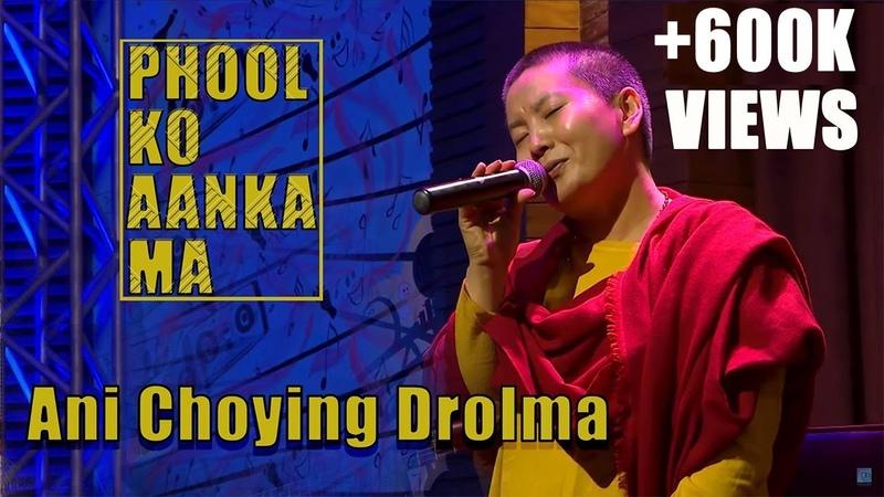 Phool Ko Aanka Ma - Ani Choying Drolma | Its My Show with Suraj Singh Thakuri