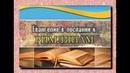 Послание к Римлянам 1 2 Вечное Евангелие Андрей Резуненко