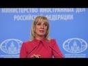 Еженедельный брифинг Марии Захаровой от 17.07.2019. Полное видео
