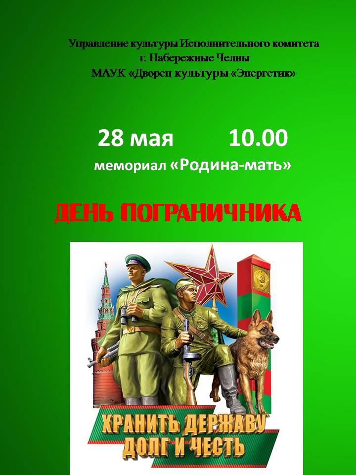 афиша - 28 мая