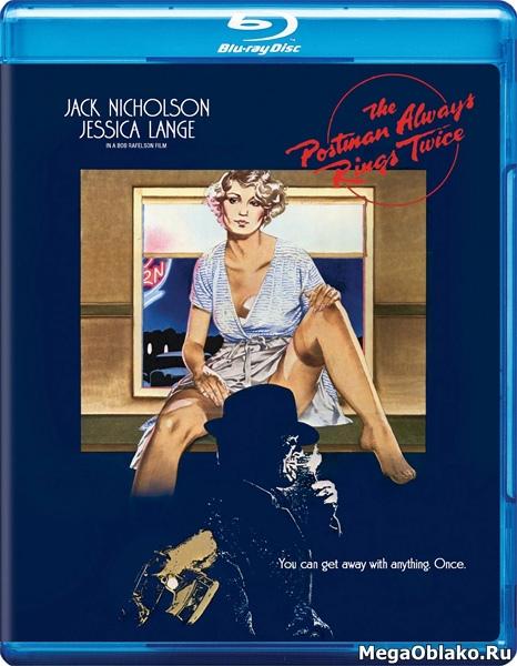 Почтальон всегда звонит дважды / The Postman Always Rings Twice (1981/BD-Remux/BDRip/HDRip)