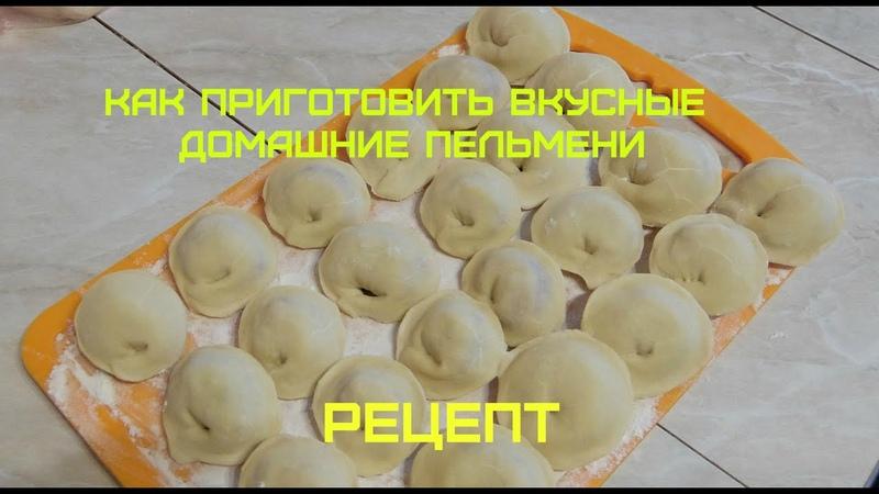 Пельмени Рецепт - очень вкусно!