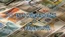 50 иностранных банкнот