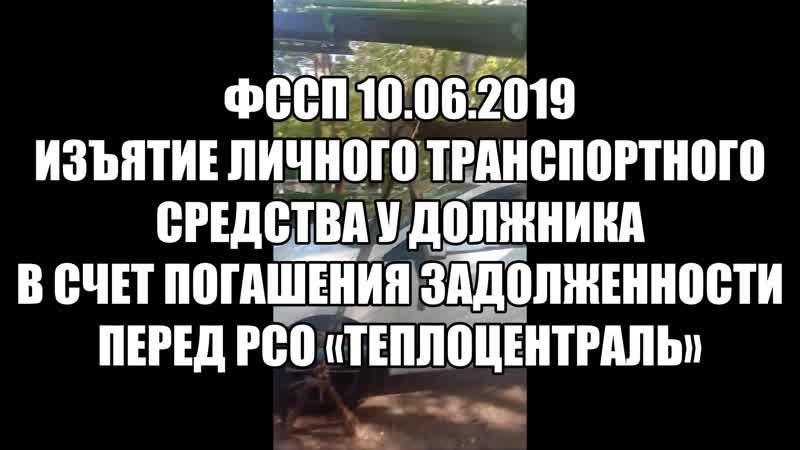 10 06 2019 ФССП РСО Теплоцентраль