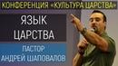 6 Конференция «Культура Царства» Рига Латвия 2019 6/6 «Язык Царства» Пастор А. Шаповалов