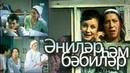 «Әниләр һәм бәбиләр» («Дочки-матери»). Татарский спектакль театра им.Г.Камала
