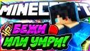 БЕЖИМ И ЗА ВСЕЙ СИЛЫ ЧТОБЫ НЕ УПАСТЬ! Hypixel TNT RUN #1