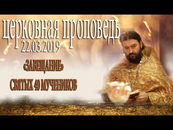 Наставление за шаг от смерти! Сохранить веру до конца! Протоиерей Андрей Ткачёв