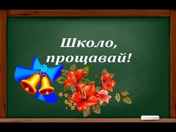 Шкільні пісні Школо прощавай