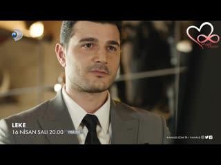 Leke Dizisi 16 Nisan Salı 20.00de Kanal D'de перевод