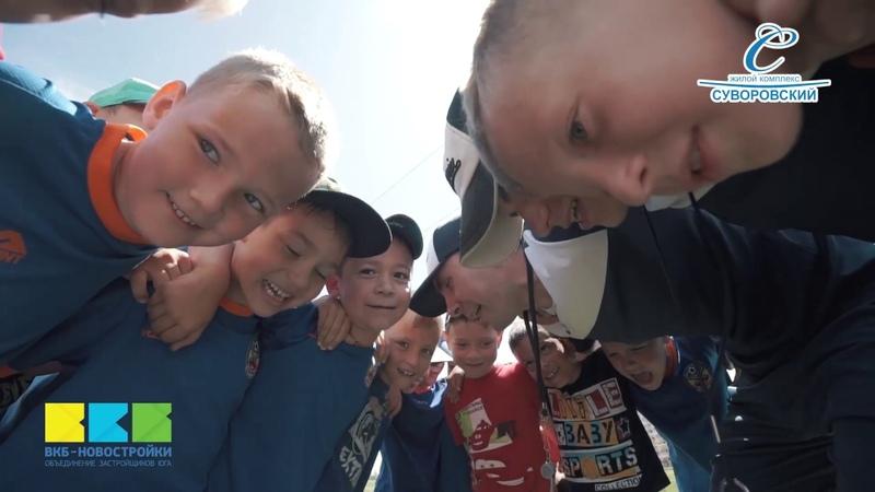 Будущие звезды мирового футбола тренируются в «Суворовском»