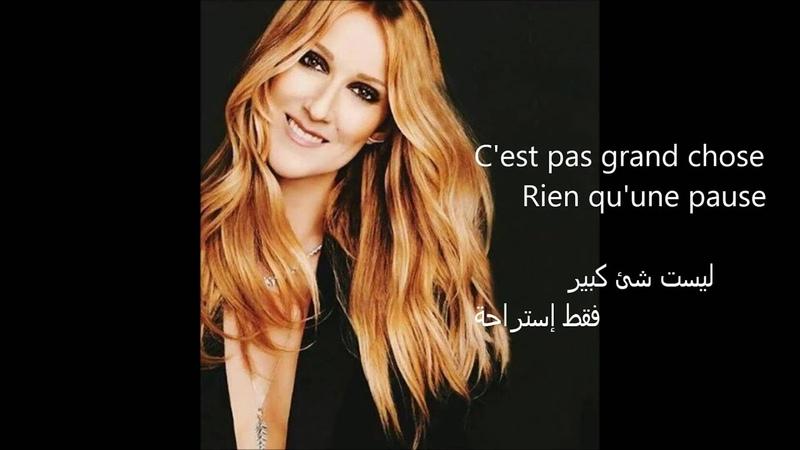 Encore un soir celine dion مترجمة للعربية سيلين ديون lyric paroles