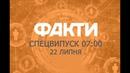 Факты ICTV спецвыпуск 22.07.2019