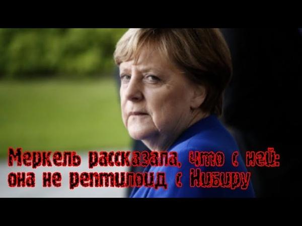 RovegoSteb 85 Ангела Меркель сообщила свой диагноз она не рептилоид