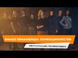 Милые обманщицы: Перфекционистки | Pretty Little Liars: The Perfectionists — Русский трейлер сериала [2019]