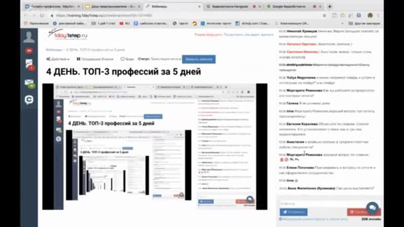 Вебинар День Предпринимателя. Марафон 3 топ онлайн профессии