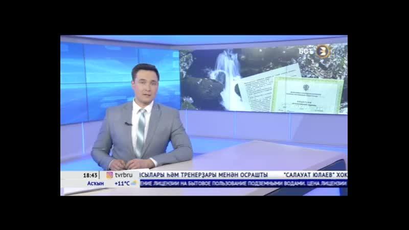 Баҡсасылыҡ ширҡәте һәм коммерцияға ҡарамаған ойошмалар ер аҫты һыуҙарын ҡулланыр өсөн лицензия алырға бурыслы