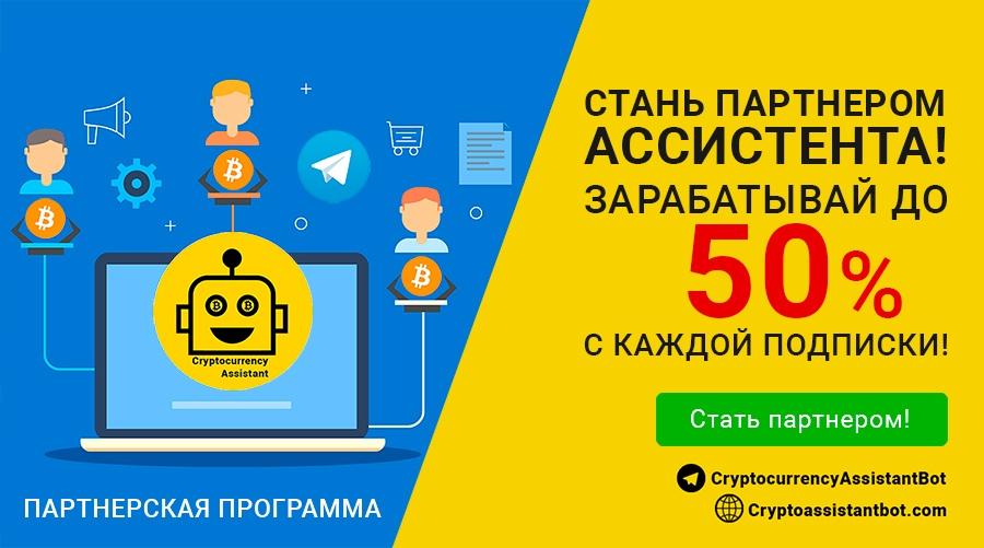 Криптовалютный Telegram бот Cryptocurrency Assistant CtrEWvupG5g