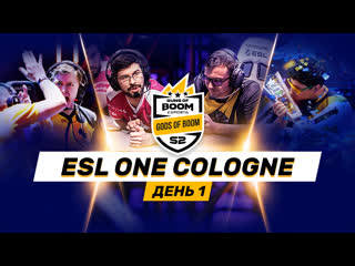 Gods of boom esl one cologne — день 1