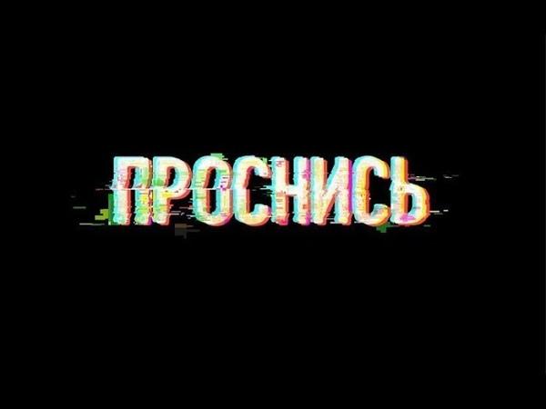 ГИПНО ТРАНС Вспомнить