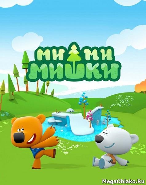 Ми-ми-мишки (1-6 сезоны + Бонусы) / 2015-2019 / РУ / WEBRip (720p)