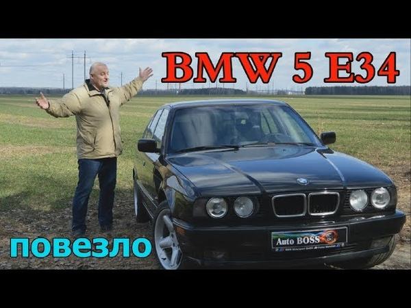 БМВ/BMW ЛЕГЕНДА, БМВ Е34/BMW E34 ЛЕГЕНДА №34 Видео обзор, восстановленный до идеала.