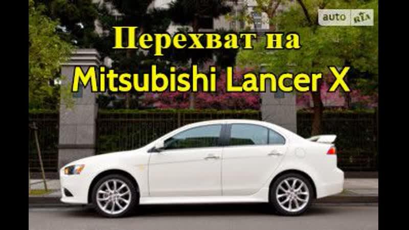 Mitsubishi LANCER X: установка блокиратора Перехват-Универсал