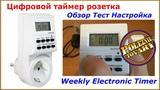 Электронный таймер розетка из Китая Weekly Electronic Timer