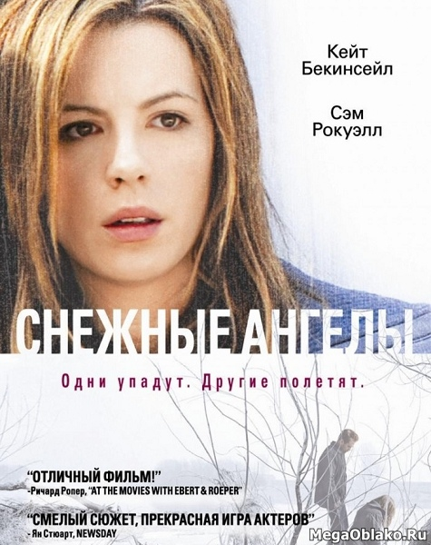 Снежные ангелы / Snow Angels (2006/WEB-DL/WEB-DLRip)