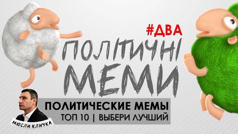 2 Политические Мемы 2019   ТОП 10 от Мюслей Кличка